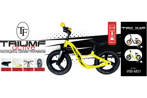 Беговел WB-M01 желтый Triumf Active